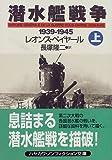 潜水艦戦争 1939‐1945〈上〉 (ハヤカワ文庫NF)