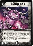 デュエルマスターズ 【外道神カイカイ】 DM24-21