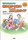 子どもがよろこぶ!読み聞かせ絵本101冊ガイド