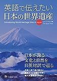英語で伝えたい 日本の世界遺産