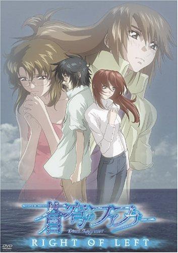 蒼穹のファフナー RIGHT OF LEFT 通常版 [DVD]