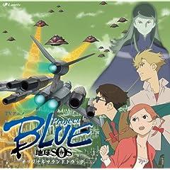 : Project BLUE 地球SOS オリジナル・サウンドトラック