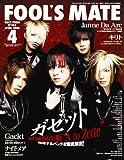 FOOL'S MATE (フールズメイト) 2006年 04月号