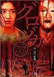 グロヅカ [DVD]