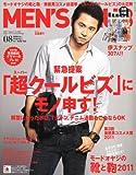 MEN'S CLUB (メンズクラブ) 2011年 08月号 [雑誌]