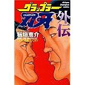 グラップラー刃牙 (外伝) (少年チャンピオン・コミックス)