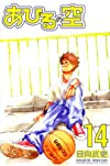 あひるの空(14) (講談社コミックス―SHONEN MAGAZINE COMICS (3746巻))