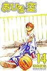 あひるの空 第14巻 2006年12月15日発売