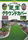 芝生&グラウンドカバー―狭いスペースを美しく飾る (花作りガイド)