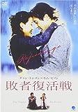 敗者復活戦[DVD]