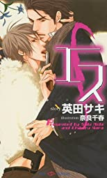 S Volume 1 (Yaoi Novel)
