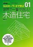 世界で一番やさしい木造住宅―110のキーワードで学ぶ (エクスナレッジムック 世界で一番やさしい建築シリーズ 1)