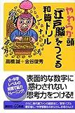 やわらか頭「江戸脳」をつくる和算ドリル (講談社+α新書)