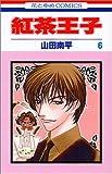 紅茶王子 (6) (花とゆめCOMICS)