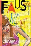コミックファウスト (講談社MOOK)