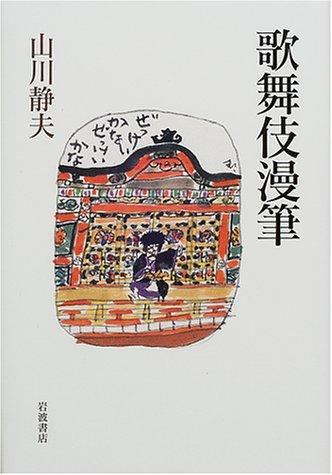 歌舞伎漫筆