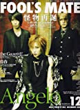 FOOL'S MATE (フールズメイト) 2006年 12月号 (No.302)