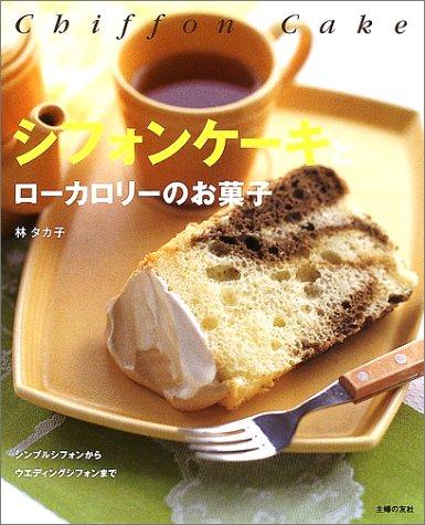 シフォンケーキとローカロリーのお菓子