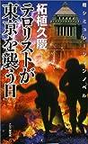 テロリストが東京を襲う日