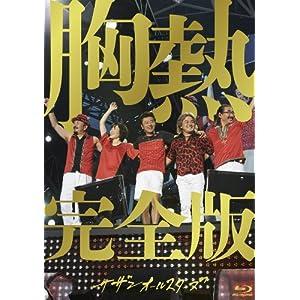 """SUPER SUMMER LIVE 2013 """"灼熱のマンピー!! G★スポット解禁!!"""