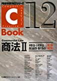 PROVIDENCEシリーズ C-Book 12 商法II<第2版補訂版>