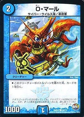デュエルマスターズ第23弾/DMR-23/50/C/O・マール