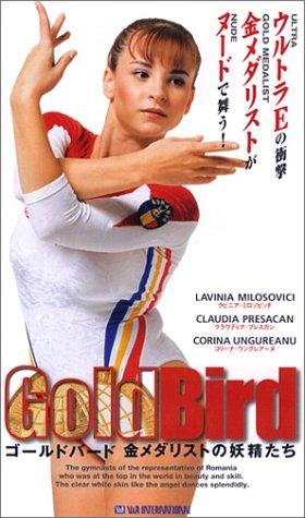 Gold Bird 金メダリストの妖精たち [VHS]