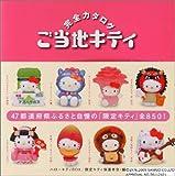 スペシャル版 ハローキティBOX ご当地キティ 完全カタログ