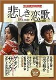 悲しき恋歌 韓国ドラマ公式ガイドブック