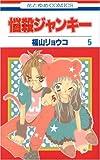 悩殺ジャンキー 5 (花とゆめCOMICS)