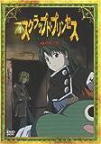 スクラップド・プリンセス(10)〈すてPRIX版〉 [DVD]