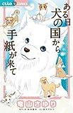 ある日 犬の国から手紙が来て (ちゃおフラワーコミックス)