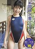 競泳水着フェティシズム15 featuring 七海なな [DVD]