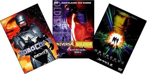 半額半蔵 SFアクション (『ロボコップ3』 『ユニバーサル・ソルジャー・ザ・リターン』 『フォートレス2』) [DVD]
