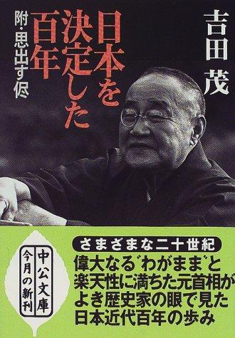 日本を決定した百年
