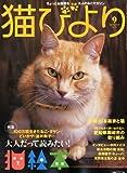猫びより 2010年 09月号 [雑誌]