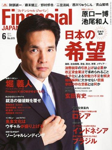 Financial JAPAN (フィナンシャル ジャパン) 2011年 06月号 [雑誌]