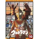 帰ってきたウルトラマン Vol.10 [DVD]