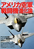 アメリカ空軍戦闘機進化論 2011年 05月号 [雑誌]