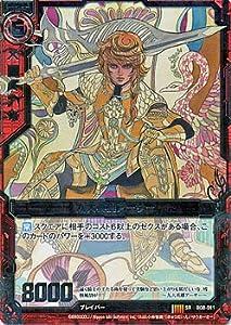 ゼクス 神祖の胎動/九大英雄アーサー(Z/X)/シングルカード
