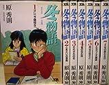 冬物語 全7巻完結(ヤングサンデーコミックス) [マーケットプレイス コミックセット]
