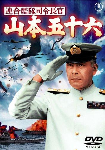 連合艦隊司令長官 山本五十六【期間限定プライス版】 [DVD]