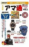 週刊アマゾン通販 創刊号: アマゾンで利幅の厚い商品を毎週ご紹介!世界のアマゾンでお宝商品を探して、誰でも簡単通販しよ! (Amazon通販)