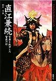 直江兼続 (Truth In History 15)