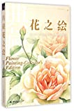 img - for Flower Painting: Collector's Edition (Chinese Edition) book / textbook / text book