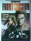 フロントミッションコミック / コミック編集部 のシリーズ情報を見る