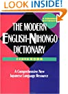 The Modern English-Nihongo Dictionary: A Comprehensive New Japanese Language Resource