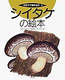 シイタケの絵本 (そだててあそぼう)