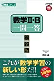 img - for 2    B exchange of questions and answers math <full version> (eastward Books college entrance exam high speed master) (2010) ISBN: 4890854916 [Japanese Import] book / textbook / text book