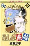 ふしぎ遊戯 (4) (少コミフラワーコミックス)